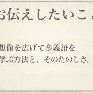 多義語を想像を広げて学んでみよう - 第 1 回『語源の広場セミナー』