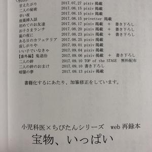 (小児科医×ちびたん再録本)宝物、いっぱい