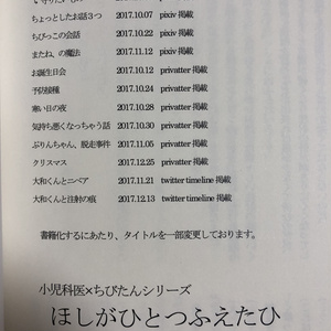 (小児科医×ちびたんシリーズ再録本)ほしがひとつふえたひ
