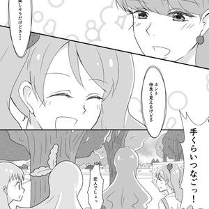 キラキラ☆デート大作戦