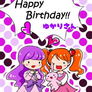 Happy Birthday!!ゆかりさん