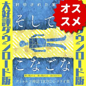 『そしてこなごな』DL版(CoC6版シナリオ集)