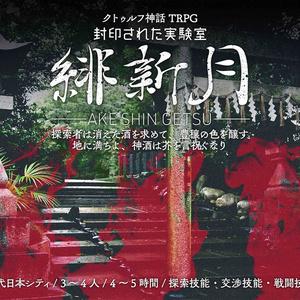『無月街』DL版(CoC6版シナリオ集)