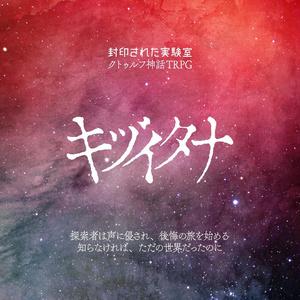 『星に狂えと言われたの』DL版(CoC6&7版シナリオ集)