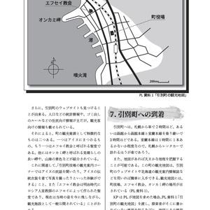 『素敵な街の壊し方』DL版(CoCシナリオ集)