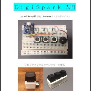 Digispark入門(オリジナルコマンドキーを作る)