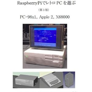 RaspberryPiでレトロPCを遊ぶ(PC-98x1、APPLE2、X68000)