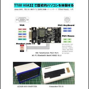 TTGO VGA32で歴史的パソコンを体験する(ALTAIR8800,VIC-20)