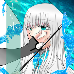 【Fate/EXTRA】優しい水【弓女主本】