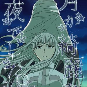 【Fate/EXTRACCC】月が奇麗な夜でした。【教官女主本】