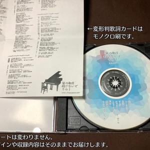 "CDミニアルバム""笹1""普及盤"