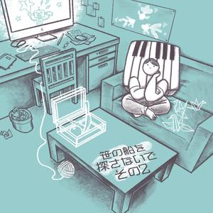 【CD/DL】笹2【ミニアルバム】