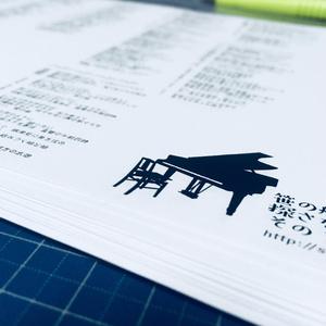 "CDミニアルバム""笹1""初回限定盤"