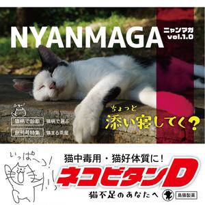 NYANMAGA Vol.1.0