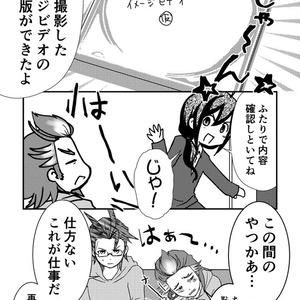 押忍!闘え!神速一魂!
