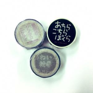 マスキングテープ(3種)
