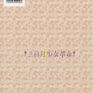 小説本『メアリー人形』