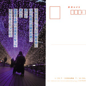 『イルミネーション』† 三日月少女革命 † postcard collection 01