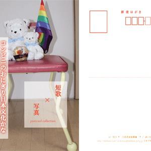 『煮玉子』† 三日月少女革命 † postcard collection 02