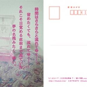 † 三日月少女革命 †詩×写真post card collection 004『時間』