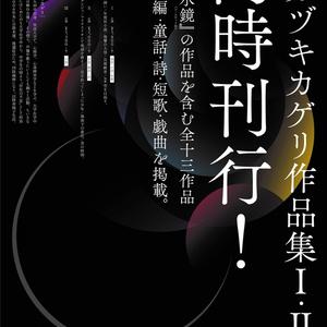 ミカヅキカゲリ作品集Ⅰ