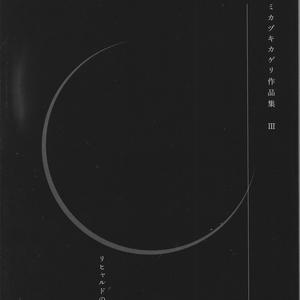 ミカヅキカゲリ作品集Ⅲ
