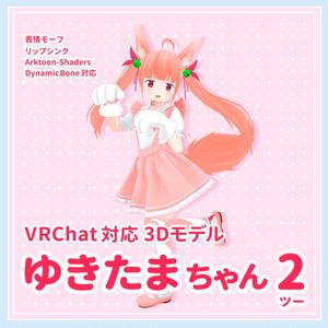 VRChat対応3Dモデル「ゆきたまちゃん 2」