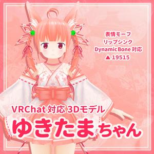 VRChat対応3Dモデル「ゆきたまちゃん」