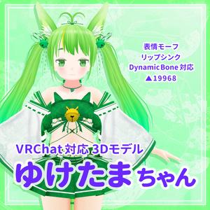 VRChat対応3Dモデル「ゆきたまちゃん」&「ゆけたまちゃん」