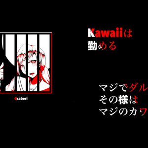 Kawaii is Guilty
