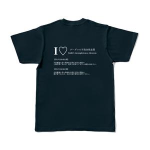 ゲーデルの不完全性定理Tシャツ/I♡Gödel's incompleteness theorems