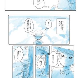 さよなら夏の日