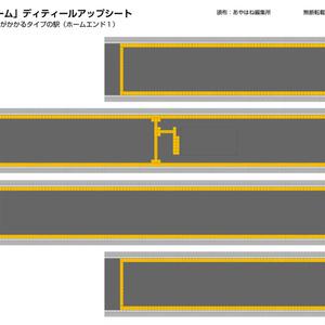 K社「島式ホーム」ディティールアップシート:ホームエンド1用