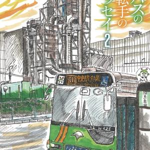 【おためし版】あのバスの運転手のエッセイ2 (著/宇津井俊平)