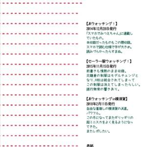 【制服ウォッチング】まとめ(pdf版)