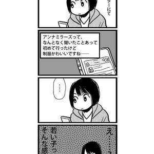 アンミラ&バニー+(pdf版)
