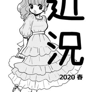 近況 2020春(紙版)