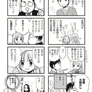 GOGOちょこる!(ステッカー付き)