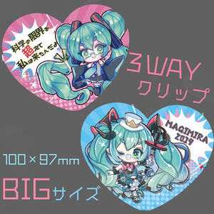 【初音ミク】3WAYクリップ(通常&マジミラ2019)