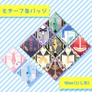 【ボカロ】モチーフ缶バッジ(全11種)