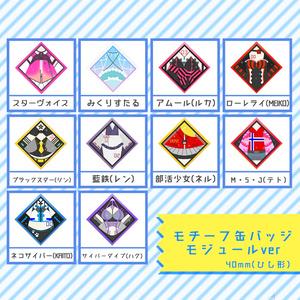 【ボカロ】モチーフ缶バッジ モジュールver(全種)