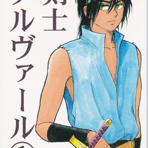 剣士ナルヴァール1