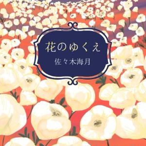 【小説】花のゆくえ