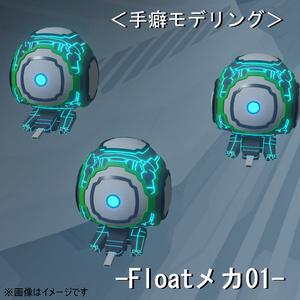 ‐Floatメカ01-<手癖モデリング>