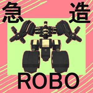 急造ROBO[VRChat向けアバター]