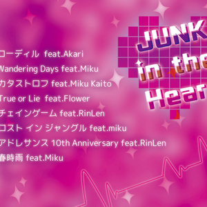 【C95新譜】JUNK in the Heart (CD版)