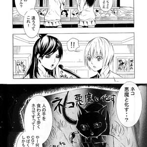 接続ネームマグネット【創作漫画】
