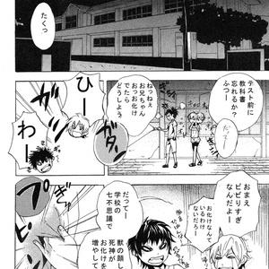 死神エレベーター①【創作漫画】