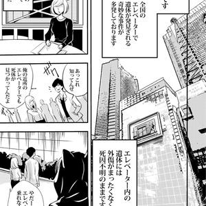 死神エレベーター②続編(紙本)