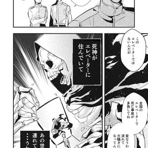 死神エレベーター③続編(紙本)